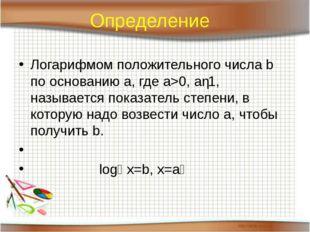 Определение Логарифмом положительного числа b по основанию а, где а>0, аǂ1, н