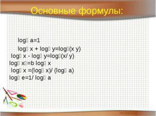 Основные формулы: logₐ a=1 logₐ x + logₐ y=logₐ(x y) logₐ x - logₐ y=logₐ(x/