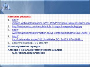 Интернет ресурсы: http://images.webmastermaksim.ru/2011/05/Prodvijenie-saita-