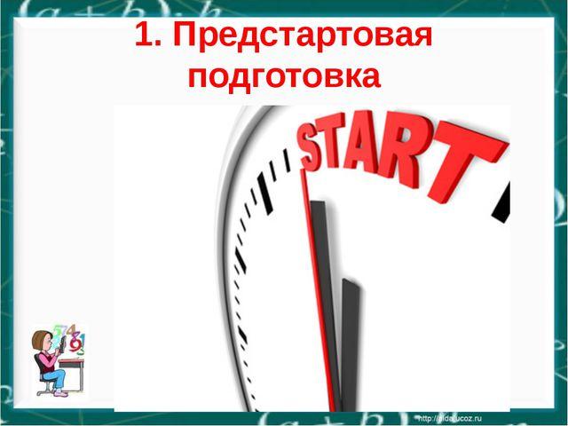 1. Предстартовая подготовка