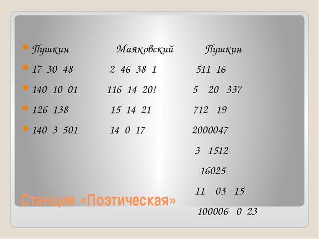 Станция «Поэтическая» Пушкин Маяковский Пушкин 17 30 48 2 46 38 1 511 16 140...