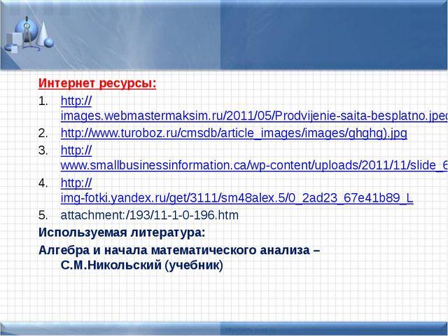 Интернет ресурсы: http://images.webmastermaksim.ru/2011/05/Prodvijenie-saita-...