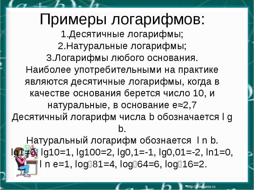Примеры логарифмов: 1.Десятичные логарифмы; 2.Натуральные логарифмы; 3.Логари...