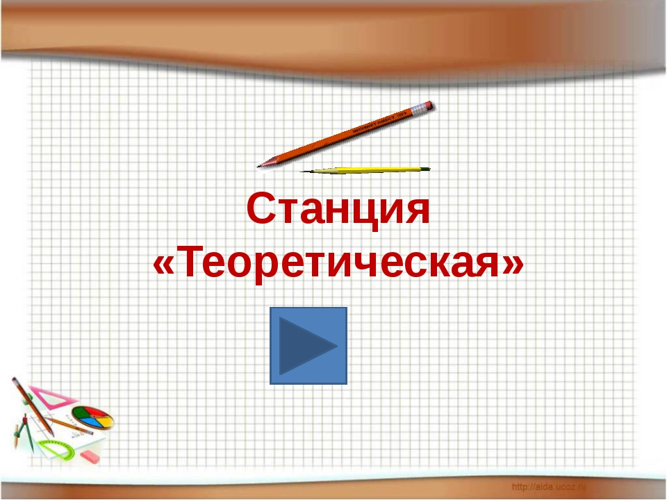 Станция «Теоретическая»