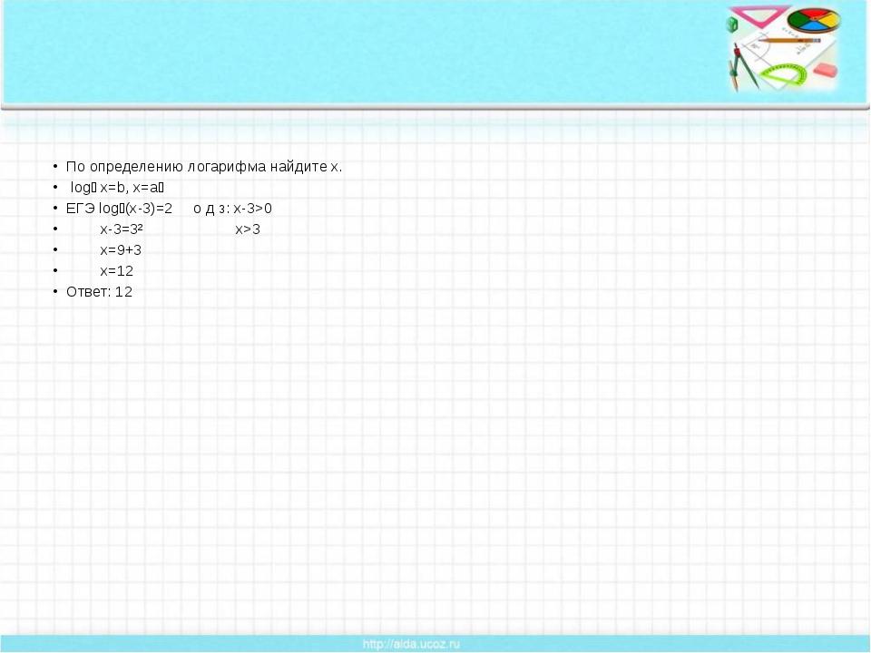 По определению логарифма найдите х. logₐ x=b, x=aᵇ ЕГЭ log₃(x-3)=2 о д з: х-...