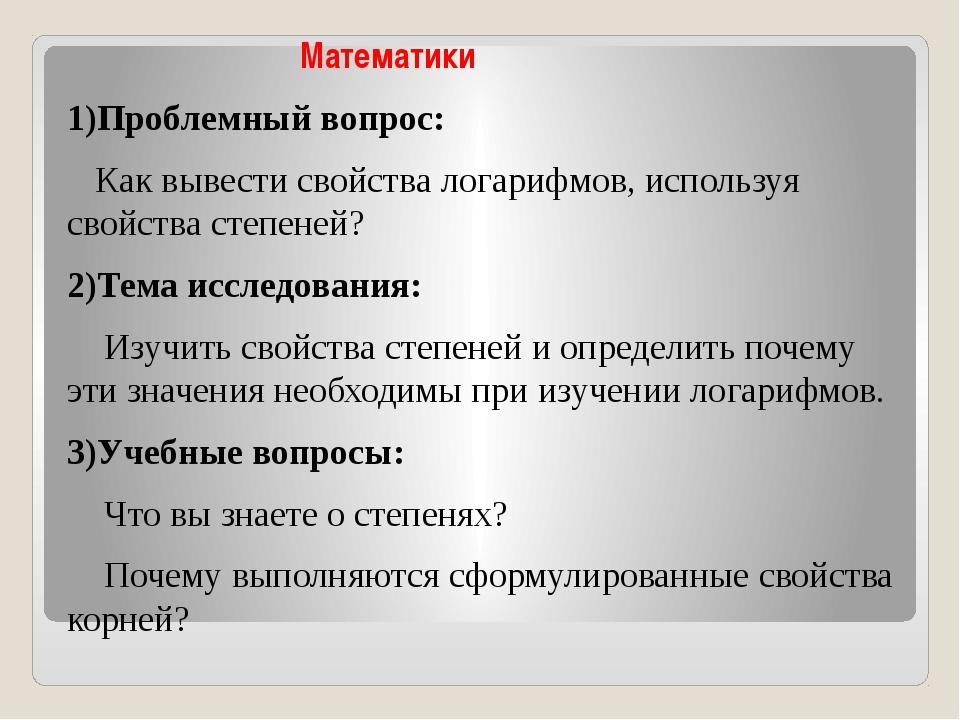 Математики 1)Проблемный вопрос: Как вывести свойства логарифмов, используя с...
