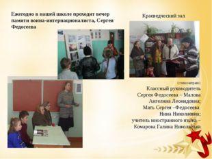 Ежегодно в нашей школе проходит вечер памяти воина-интернационалиста, Сергея
