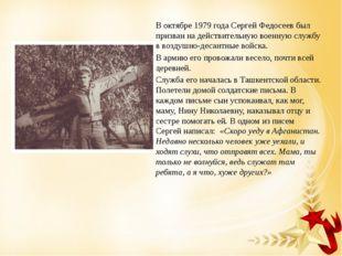 В октябре 1979 года Сергей Федосеев был призван на действительную военную слу