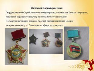 Из боевой характеристики: Гвардии рядовой Сергей Федосеев неоднократно участв