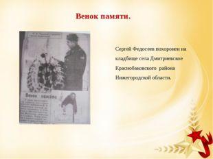 Венок памяти. Сергей Федосеев похоронен на кладбище села Дмитриевское Красноб