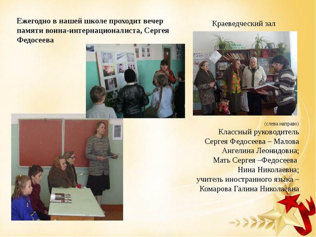 Ежегодно в нашей школе проходит вечер памяти воина-интернационалиста, Сергея...