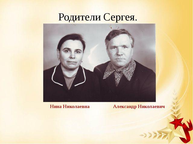 Родители Сергея. Нина Николаевна Александр Николаевич