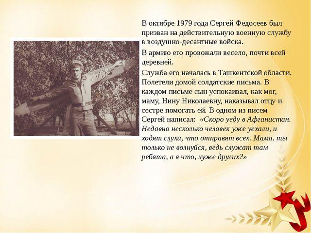 В октябре 1979 года Сергей Федосеев был призван на действительную военную слу...