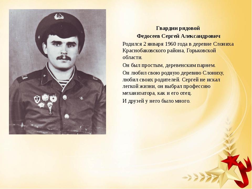 Гвардии рядовой Федосеев Сергей Александрович Родился 2 января 1960 года в де...