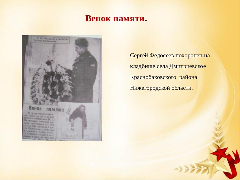 Венок памяти. Сергей Федосеев похоронен на кладбище села Дмитриевское Красноб...