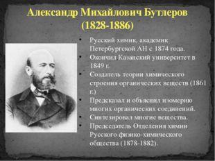 Александр Михайлович Бутлеров (1828-1886) Русский химик, академик Петербургск