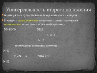 подтверждает существование неорганических изомеров Изомерны неорганическое ве