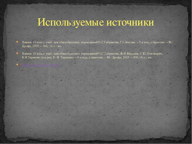 Используемые источники Химия. 11 класс: учеб. для общеобразоват. учреждений/О...