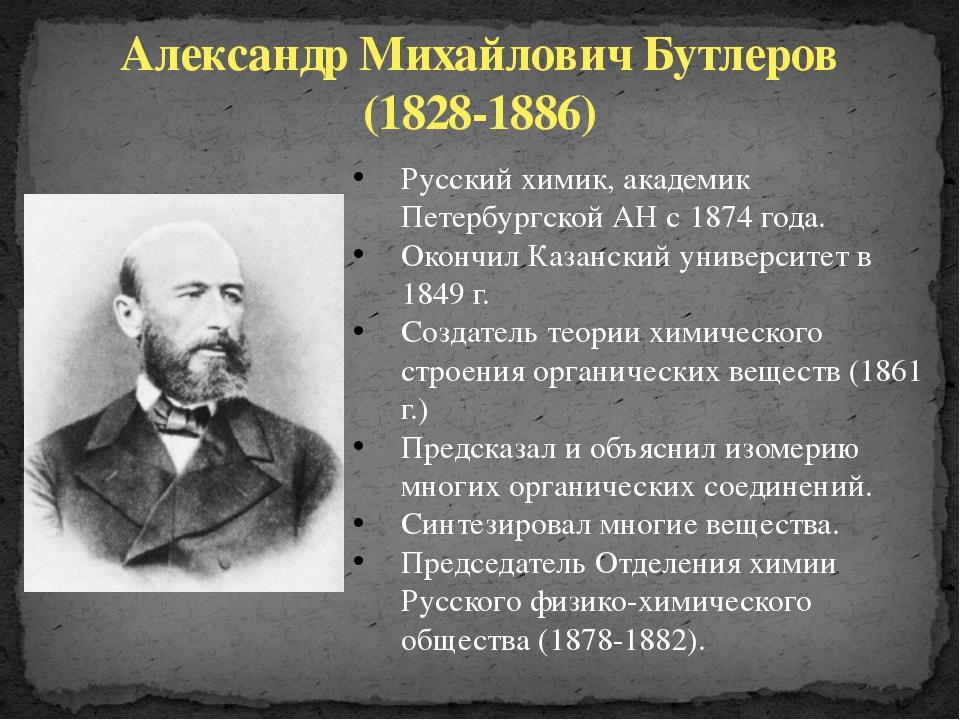 Александр Михайлович Бутлеров (1828-1886) Русский химик, академик Петербургск...