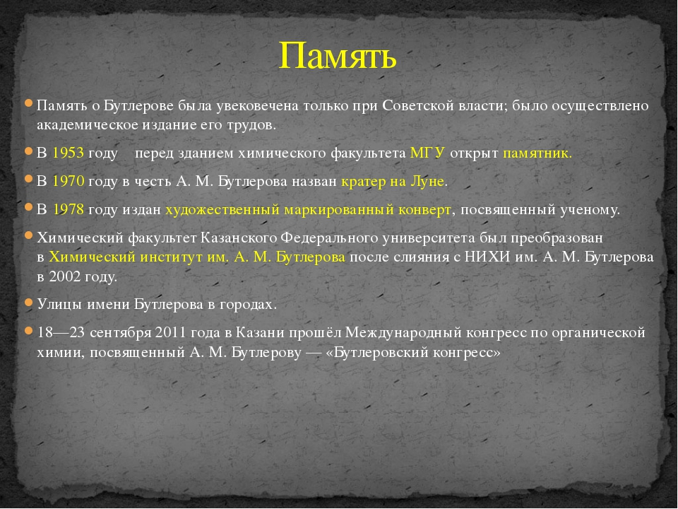 Память о Бутлерове была увековечена только при Советской власти; было осущест...