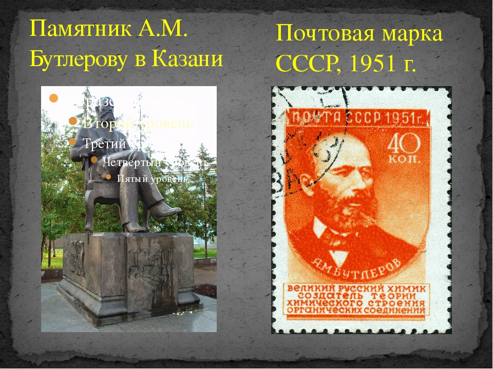 Памятник А.М. Бутлерову в Казани Почтовая марка СССР, 1951 г.