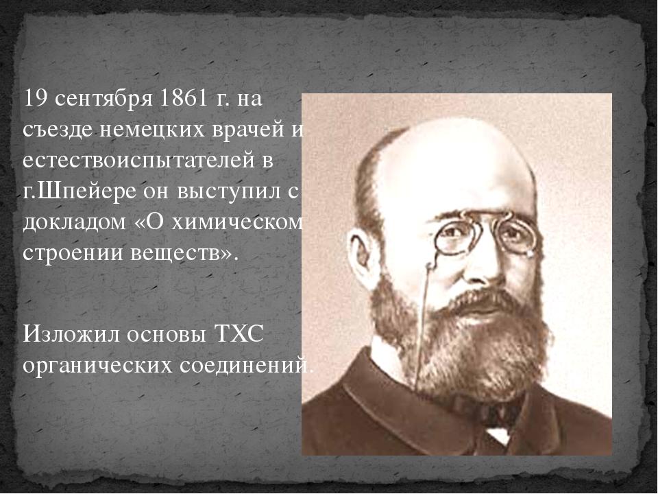 19 сентября 1861 г. на съезде немецких врачей и естествоиспытателей в г.Шпейе...