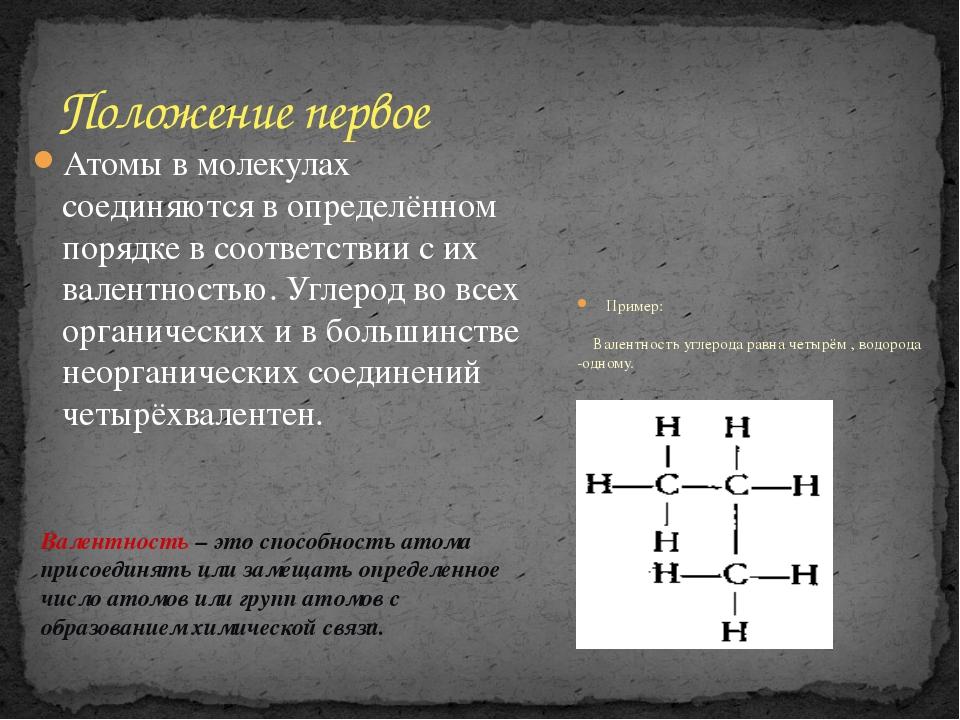 Положение первое Атомы в молекулах соединяются в определённом порядке в соотв...