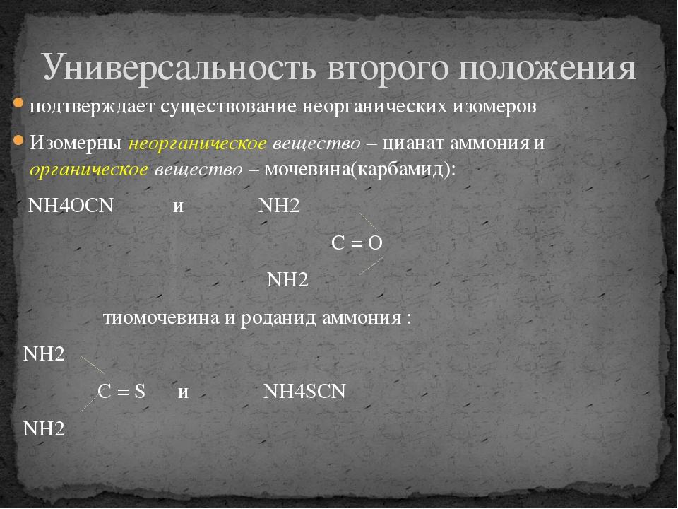 подтверждает существование неорганических изомеров Изомерны неорганическое ве...