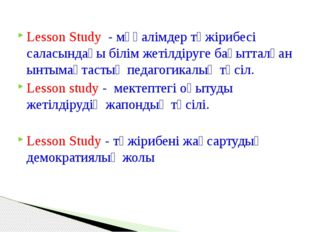 Lesson Study - мұғалімдер тәжірибесі саласындағы білім жетілдіруге бағыттал