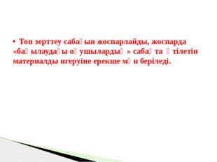 • Топ зерттеу сабағын жоспарлайды, жоспарда «бақылаудағы оқушылардың» сабақта