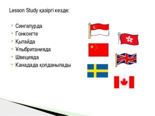 Lesson Study қазіргі кезде: Сингапурда Гонконгте Қытайда Ұлыбританияда Швеция