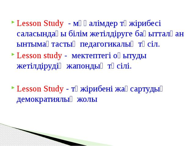 Lesson Study - мұғалімдер тәжірибесі саласындағы білім жетілдіруге бағыттал...