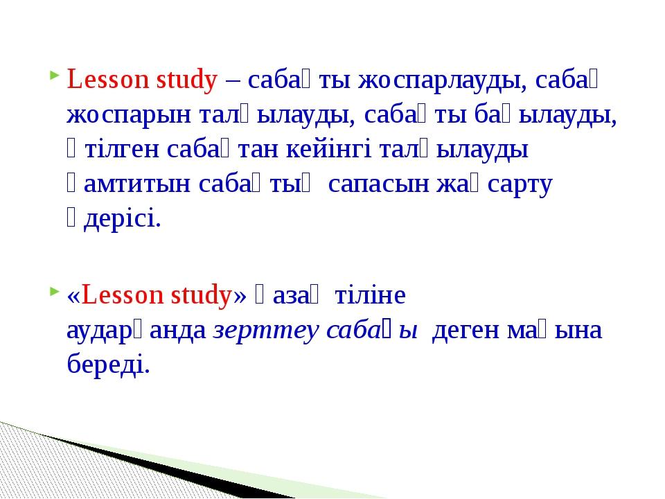 Lesson study – сабақты жоспарлауды, сабақ жоспарын талқылауды, сабақты бақыла...