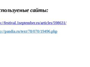 Используемые сайты: http://festival.1september.ru/articles/598631/ http://pan