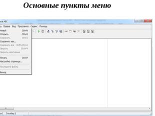 Основные пункты меню Файл