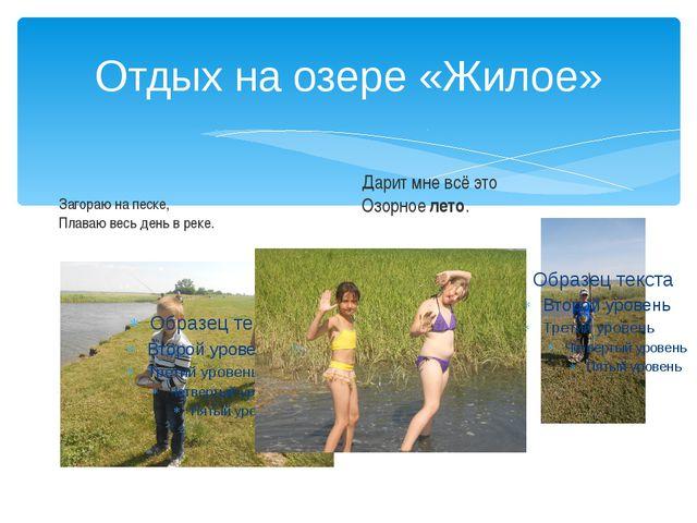 Отдых на озере «Жилое» Загораю на песке, Плаваю весь день в реке. Дарит мне в...