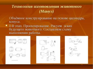 Технология изготовления животного (Манул) Объёмное конструирование на основе