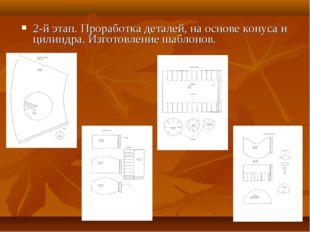 2-й этап. Проработка деталей, на основе конуса и цилиндра. Изготовление шабл