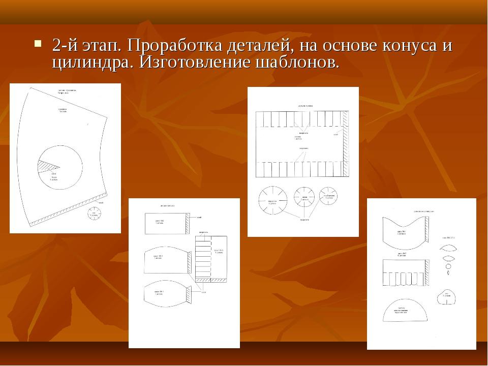 2-й этап. Проработка деталей, на основе конуса и цилиндра. Изготовление шабл...