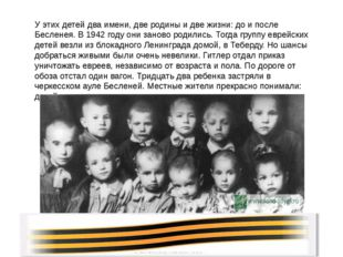 У этих детей два имени, две родины и две жизни: до и после Бесленея. В 1942 г