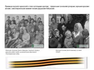 Приемыши выучили черкесский и стали настоящими адыгами - преданными сыновьям