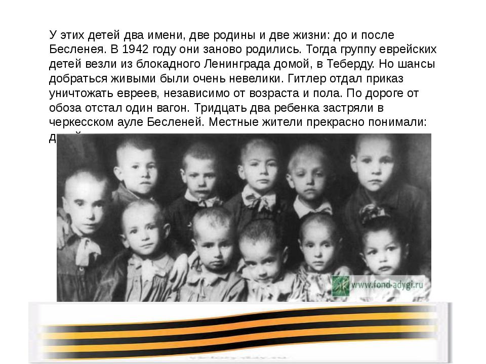 У этих детей два имени, две родины и две жизни: до и после Бесленея. В 1942 г...