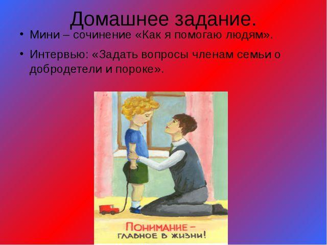 Домашнее задание. Мини – сочинение «Как я помогаю людям». Интервью: «Задать в...