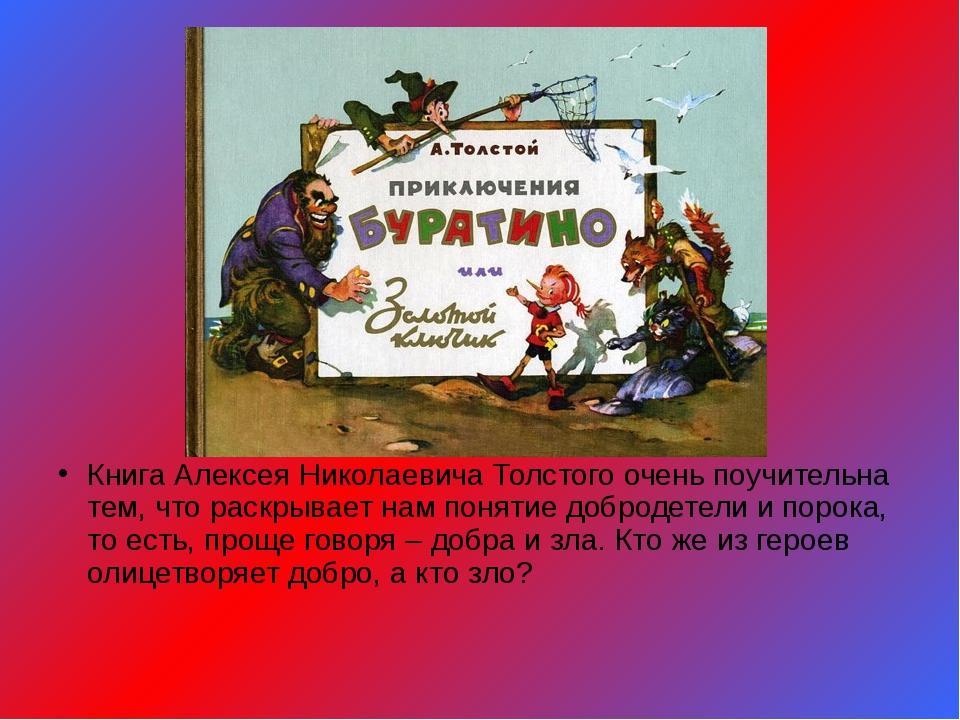 Книга Алексея Николаевича Толстого очень поучительна тем, что раскрывает нам...
