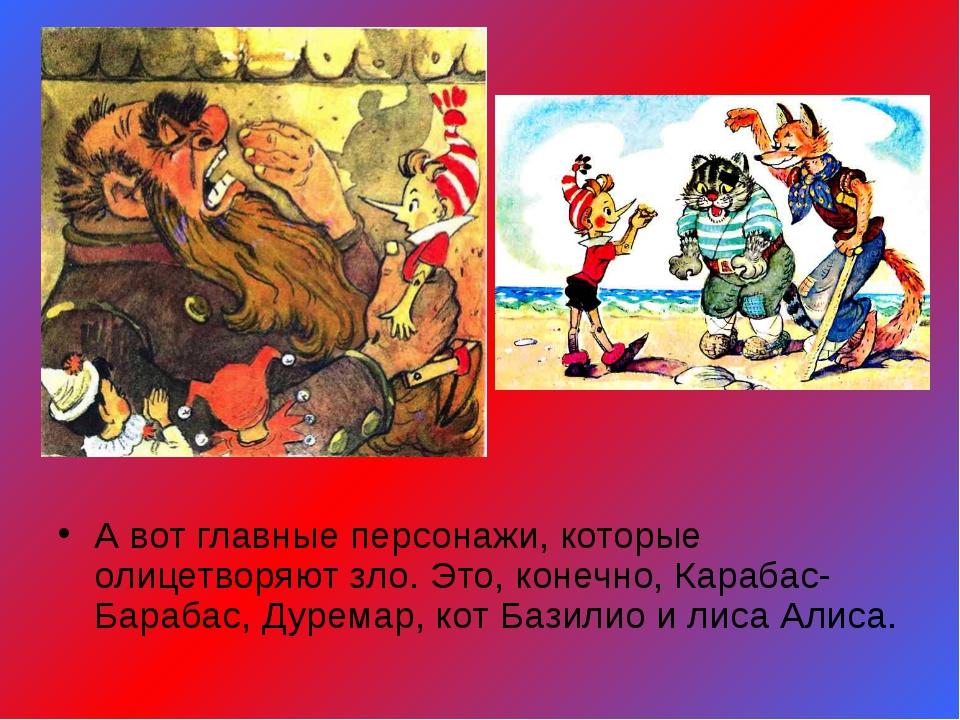 А вот главные персонажи, которые олицетворяют зло. Это, конечно, Карабас-Бар...