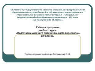 Областное государственное казенное специальное (коррекционное) образовательно