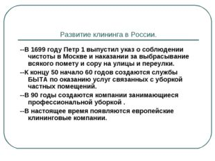 Развитие клининга в России. --В 1699 году Петр 1 выпустил указ о соблюдении ч