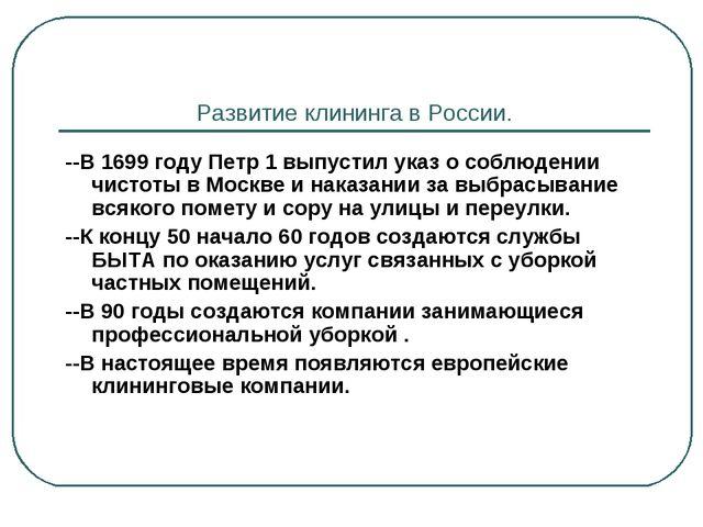 Развитие клининга в России. --В 1699 году Петр 1 выпустил указ о соблюдении ч...