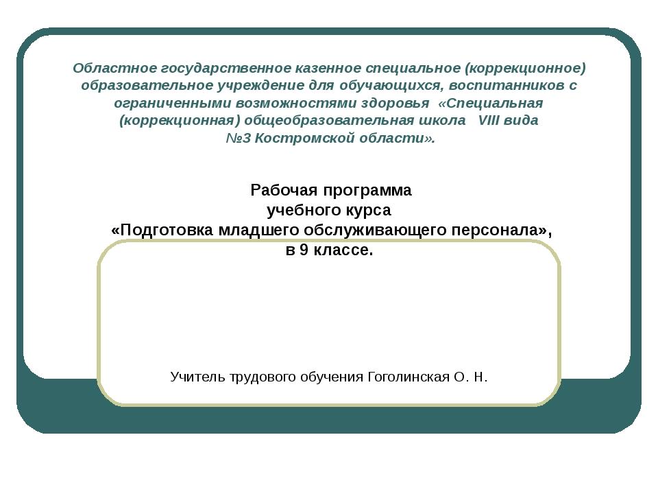 Областное государственное казенное специальное (коррекционное) образовательно...