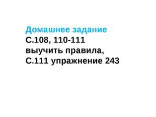 Домашнее задание С.108, 110-111 выучить правила, С.111 упражнение 243